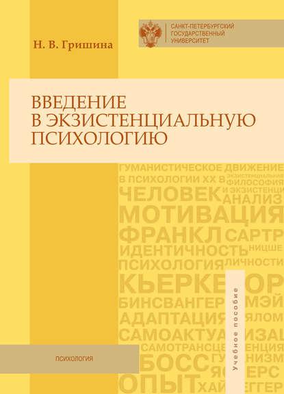 Гришина Н. В. — Введение в экзистенциальную психологию. Учебное пособие