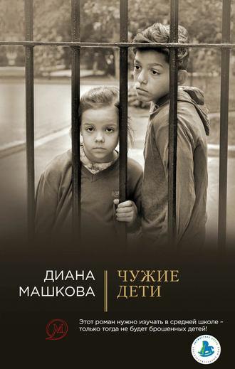 Картинки по запросу Машкова  Чужие дети