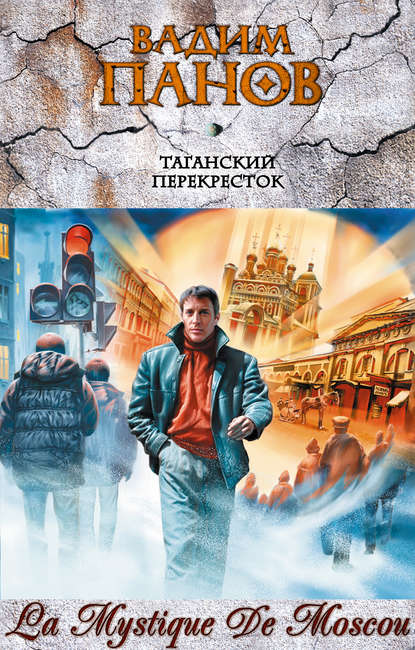 Вадим Панов «Таганский перекресток (сборник)»