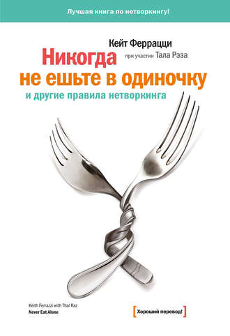 Книга: «никогда не ешьте в одиночку» и другие правила нетворкинга.