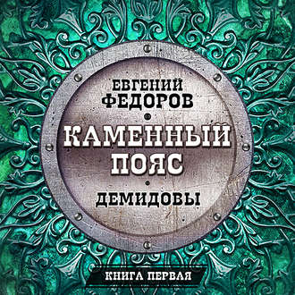 Евгений Федоров Каменный Пояс скачать Fb2