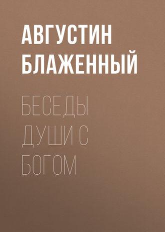 Беседы (сборник) (преподобный ефрем сирин) скачать книгу в fb2.
