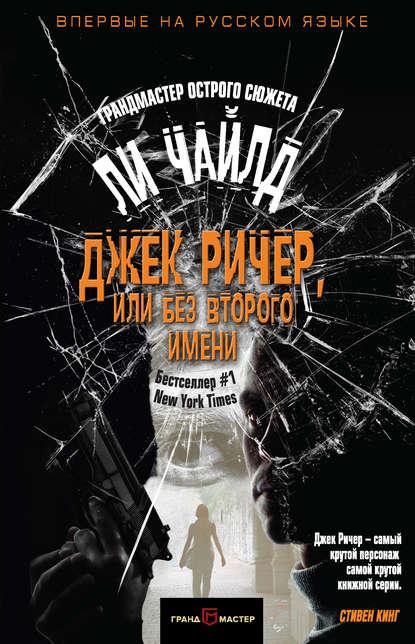 Книга Джек Ричер, или Без второго имени