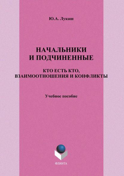 Юрий Лукаш - Начальники и подчиненные: кто есть кто, взаимоотношения и конфликты