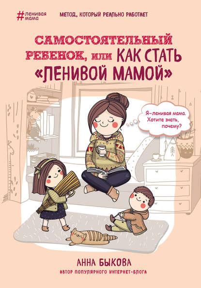 Скачать книгу Самостоятельный ребенок, или Как стать «ленивой мамой»