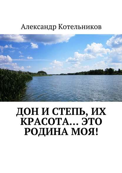 Александр Котельников - Дон и степь, их красота… это Родина моя!