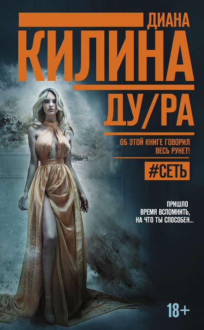 Книга ДУ/РА