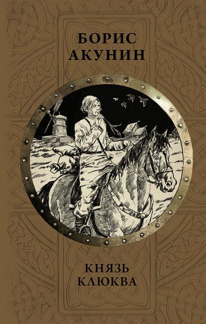 Борис Акунин - Князь Клюква. Плевок дьявола (сборник)